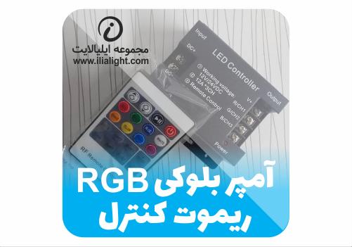 آمپر بلوکی RGB ریموت کنترل