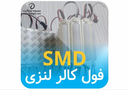 smd فول کالر IC دار