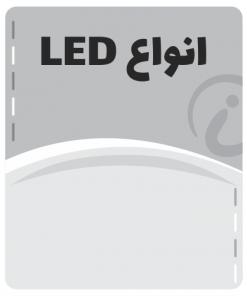 ال ای دی (LED)