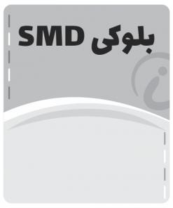 اس ام دی (SMD)