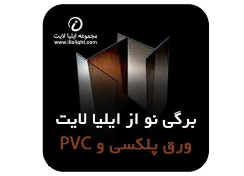 ورق پلکسی و ورق PVC