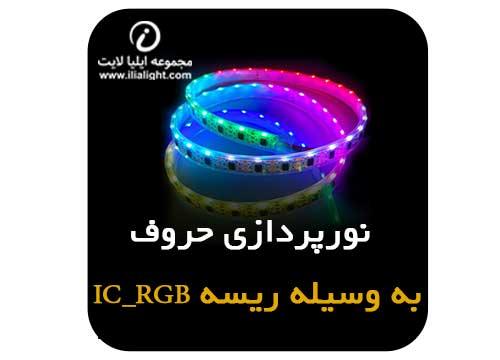 نورپردازی حروف با ریسه _IC_RGB