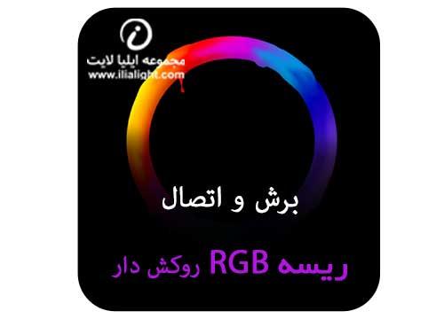 ریسه RGB روکش دار
